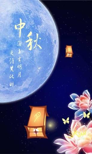 免費下載個人化APP 中秋节中国古典动态壁纸 app開箱文 APP開箱王