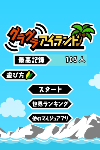 玩動作App|平衡小岛免費|APP試玩