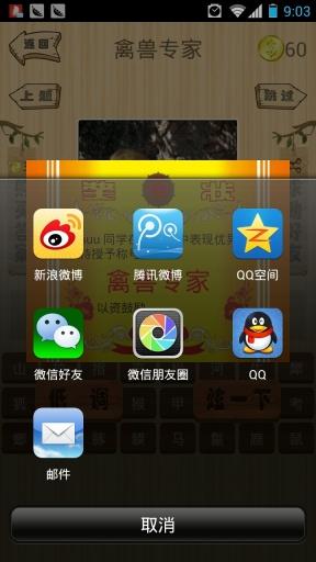 【免費益智App】疯狂猜合金版-APP點子