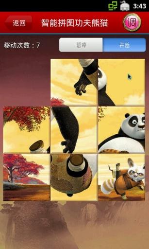 智能拼图功夫熊猫 益智 App-愛順發玩APP
