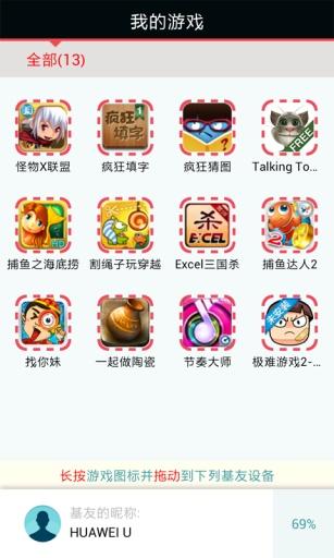 玩遊戲App|多游游戏中心免費|APP試玩
