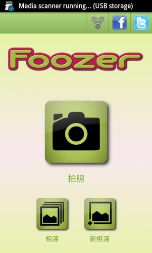 免费foozer 照相馆