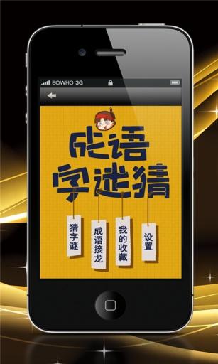 成语字谜猜 益智 App-愛順發玩APP