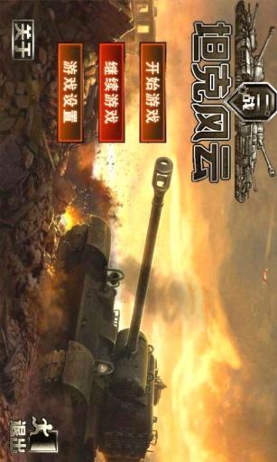 二战坦克风云截图0