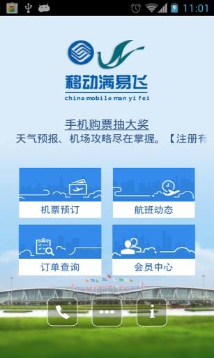 济南机场满易飞手机客户端