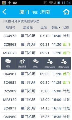 玩生活App|济南机场满易飞手机客户端免費|APP試玩