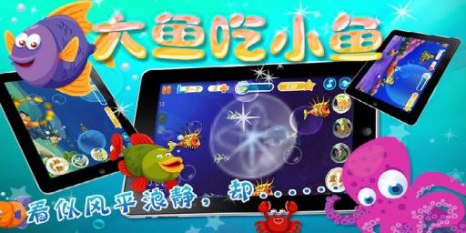玩免費益智APP|下載大鱼吃小鱼之海底争霸 app不用錢|硬是要APP