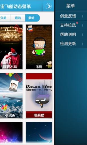 玩免費個人化APP|下載3D宇宙飞船动态壁纸 app不用錢|硬是要APP