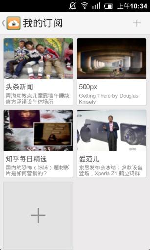 【免費新聞App】云端悦读——带你看天下-APP點子