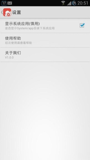 App冬眠大师截图1