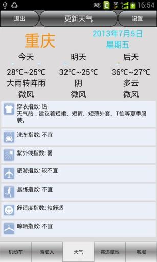 重庆车辆违章查询截图2