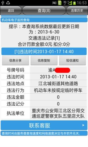 重庆车辆违章查询截图3