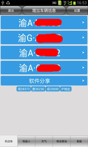重庆车辆违章查询截图4