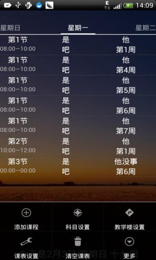 路人村-大学课程表
