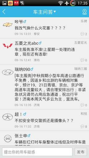 车主服务 生活 App-愛順發玩APP