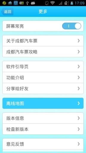 成都汽车票 生活 App-愛順發玩APP