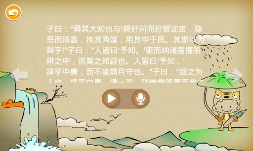 礼记中庸 生產應用 App-愛順發玩APP