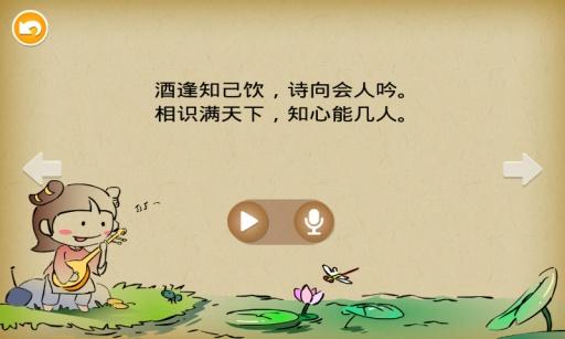 增广贤文 生產應用 App-愛順發玩APP