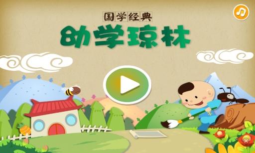 幼学琼林 生產應用 App-愛順發玩APP
