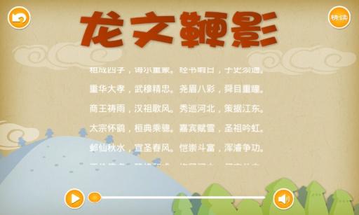 龙文鞭影|玩生產應用App免費|玩APPs