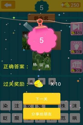 玩益智App|看图猜歌免費|APP試玩