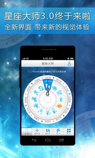 app大师 - APP試玩 - 傳說中的挨踢部門