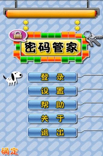 密码管家 生活 App-愛順發玩APP
