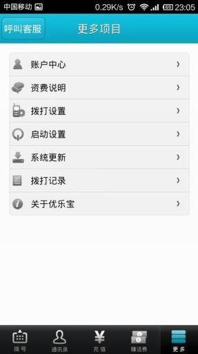 优乐宝网络电话 通訊 App-愛順發玩APP