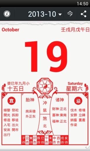 老黄历-黄道吉日日历农历算命