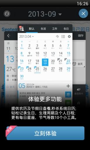 玩生活App 老黄历-黄道吉日日历农历算命免費 APP試玩