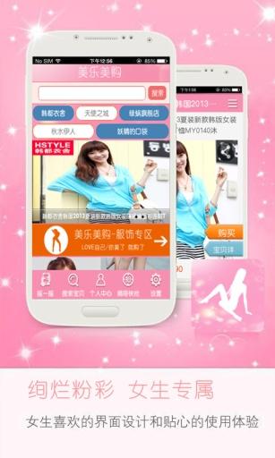 玩免費購物APP|下載美乐美购 app不用錢|硬是要APP