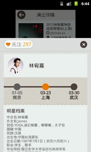 QQ看演出截图3