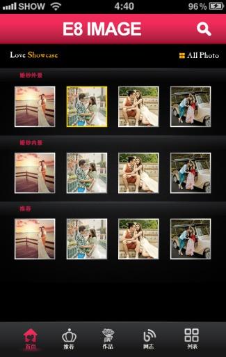 玩免費攝影APP|下載E8Image app不用錢|硬是要APP