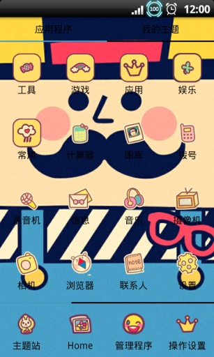 YOO主题-胡子先生截图3