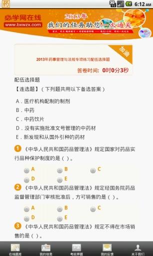 玩書籍App|执业药师资格考试题库版免費|APP試玩