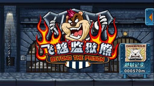 飞越监狱熊