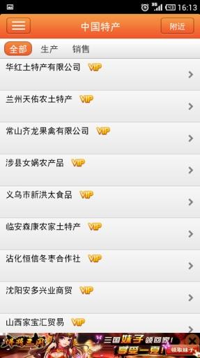 中国特产行业平台客户端