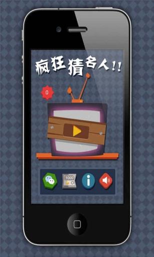 疯狂猜名人|玩益智App免費|玩APPs