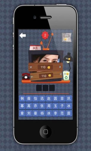 疯狂猜名人 玩益智App免費 玩APPs