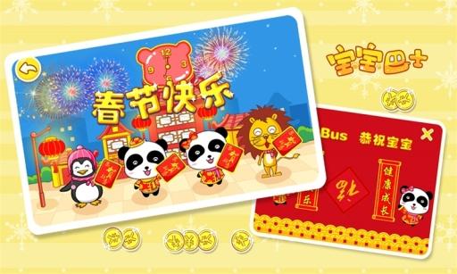 宝宝过春节|玩益智App免費|玩APPs