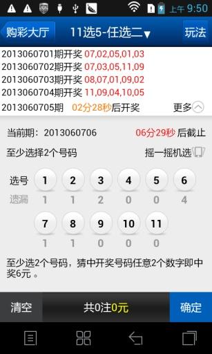 【免費財經App】必发彩票-APP點子