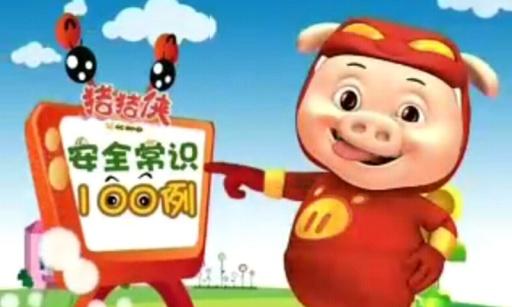 猪猪侠之儿童安全常识