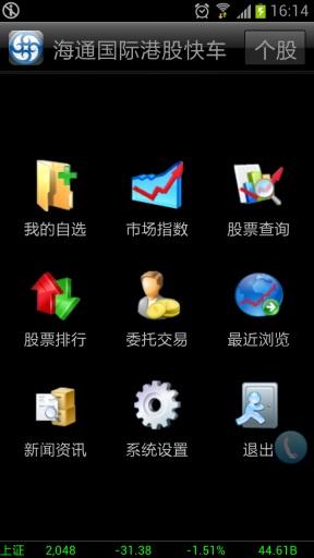 海通国际福中宝流动版