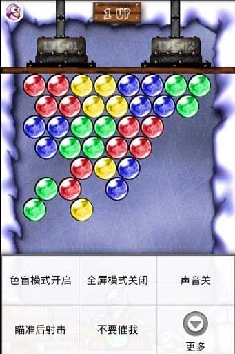 超级泡泡龙截图1