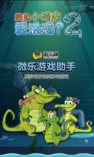 鳄鱼小顽皮爱洗澡2微乐游戏助手