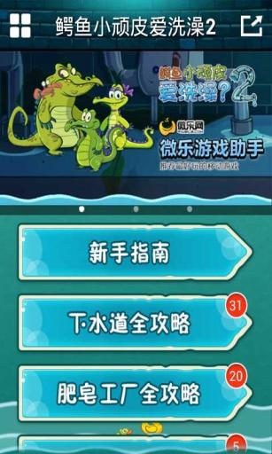 鳄鱼小顽皮爱洗澡2微乐游戏助手截图1
