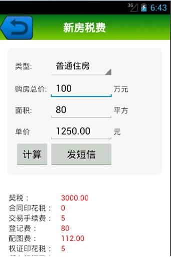 玩免費財經APP|下載房屋贷款计算器 app不用錢|硬是要APP