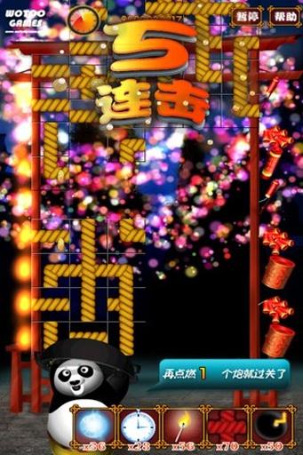 潘潘炮|玩益智App免費|玩APPs