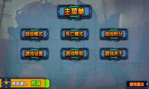 机甲契约-反叛 策略 App-愛順發玩APP