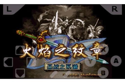 火焰纹章-圣战系谱